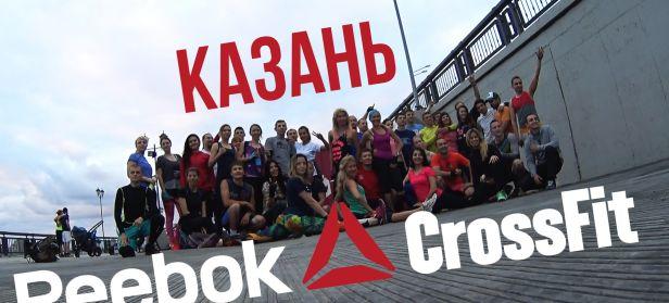 Площадка для кроссфита в Казани