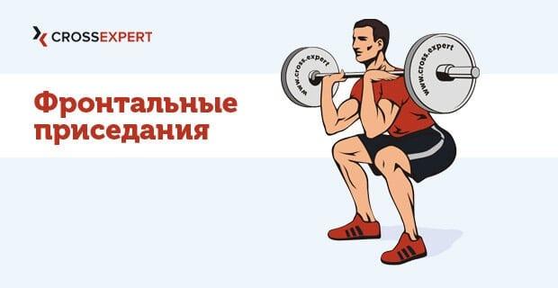 Упражнение фронтальные приседания