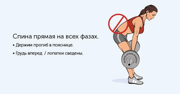 ошибка в румынской тяге - спина