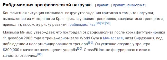 Википедия про травмы в кроссфит