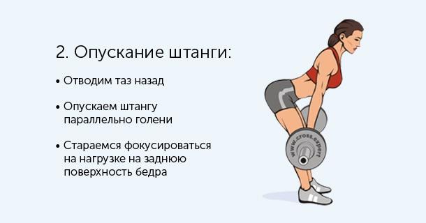 румынская тяга - момент тяги