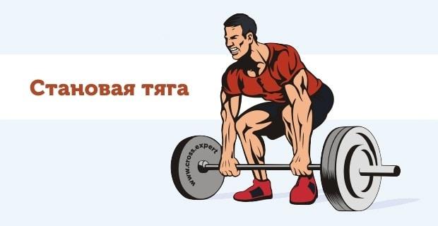 Упражнение классическая становая тяга
