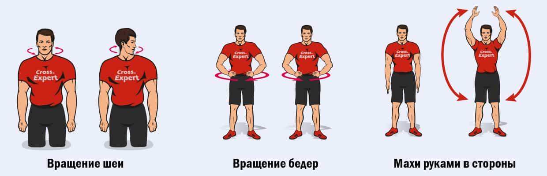 3 упражнения для разминки-3