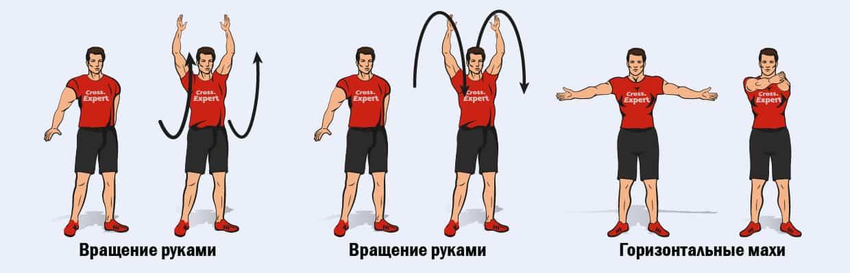 3 упражнения для разминки-2