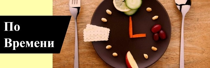 дробное питание по времени