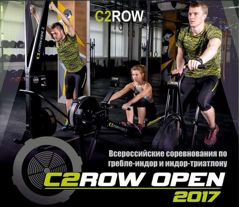 Соревнования по гребле C2ROW OPEN 2017