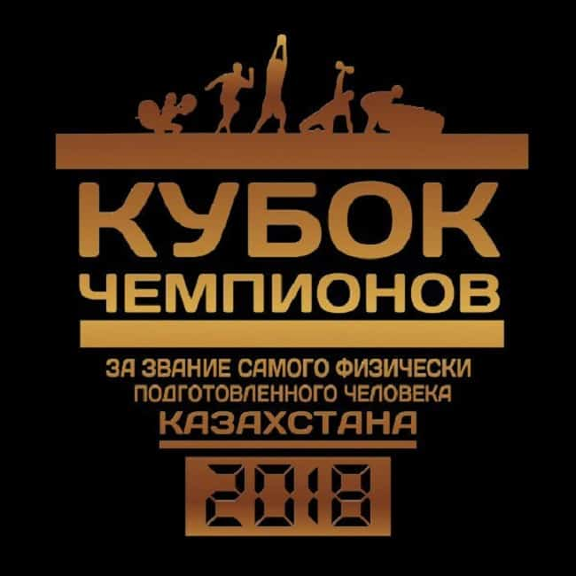 Кубок чемпионов в Казахстане