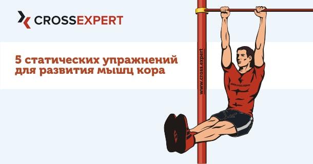 5 упражнений для развития мышц кора
