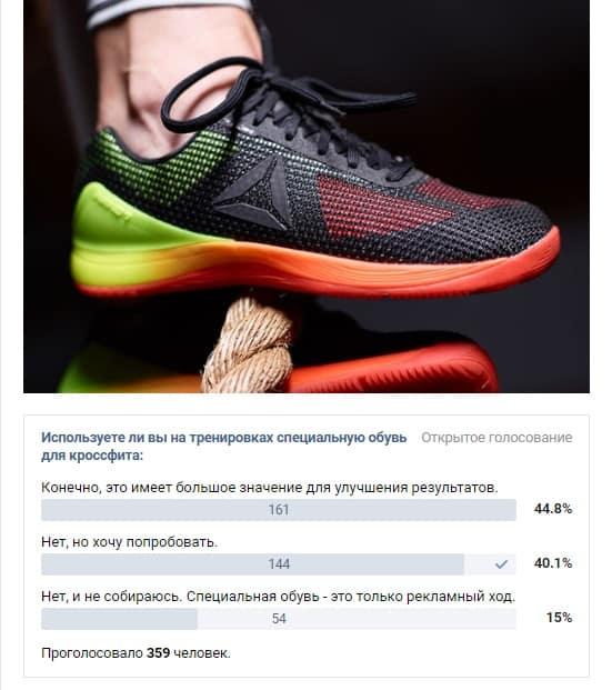 Опрос по специальной обуви для кроссфита