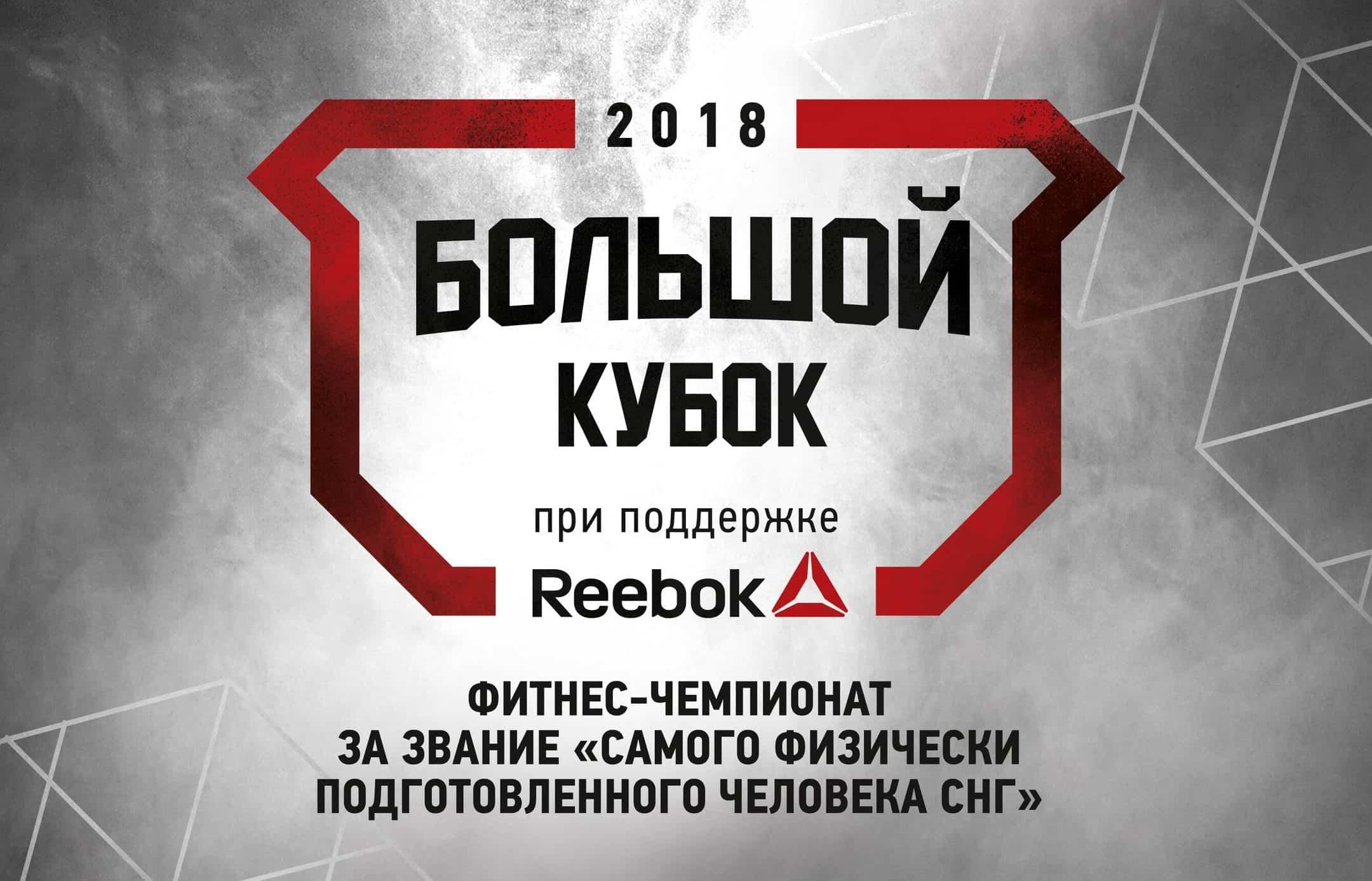 Big Cup 2018