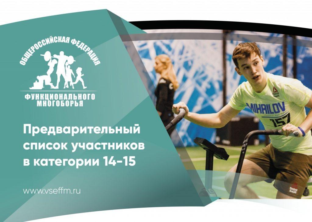 CUP_Russia-Ffm-2018 категория 14-15