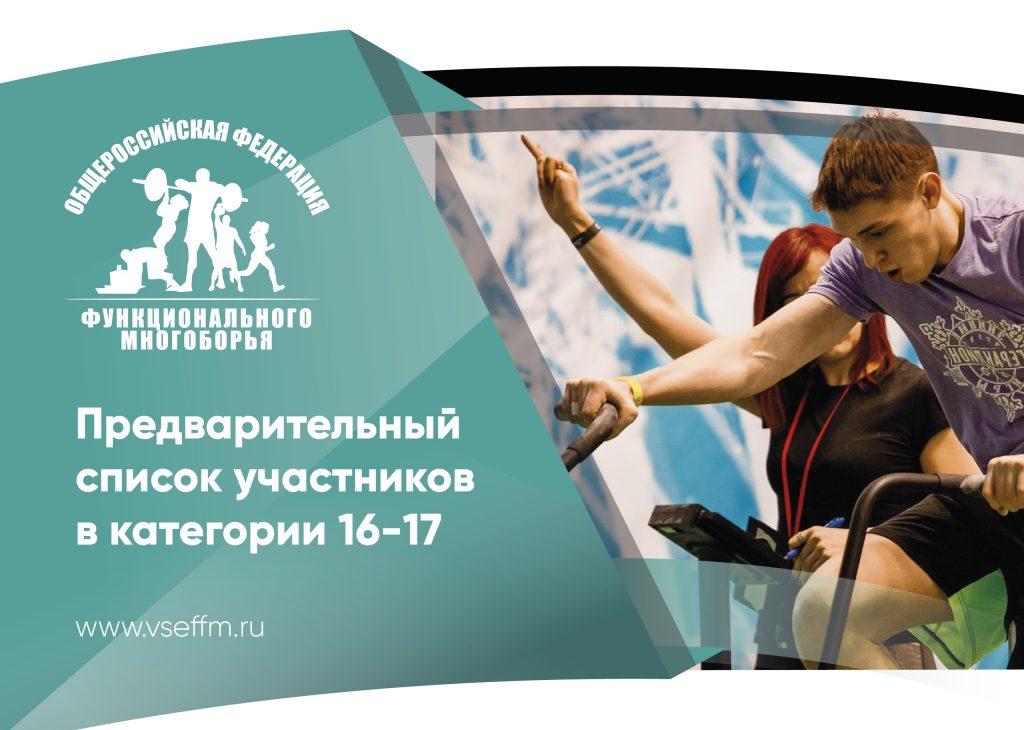 CUP_Russia-Ffm-2018_16-17
