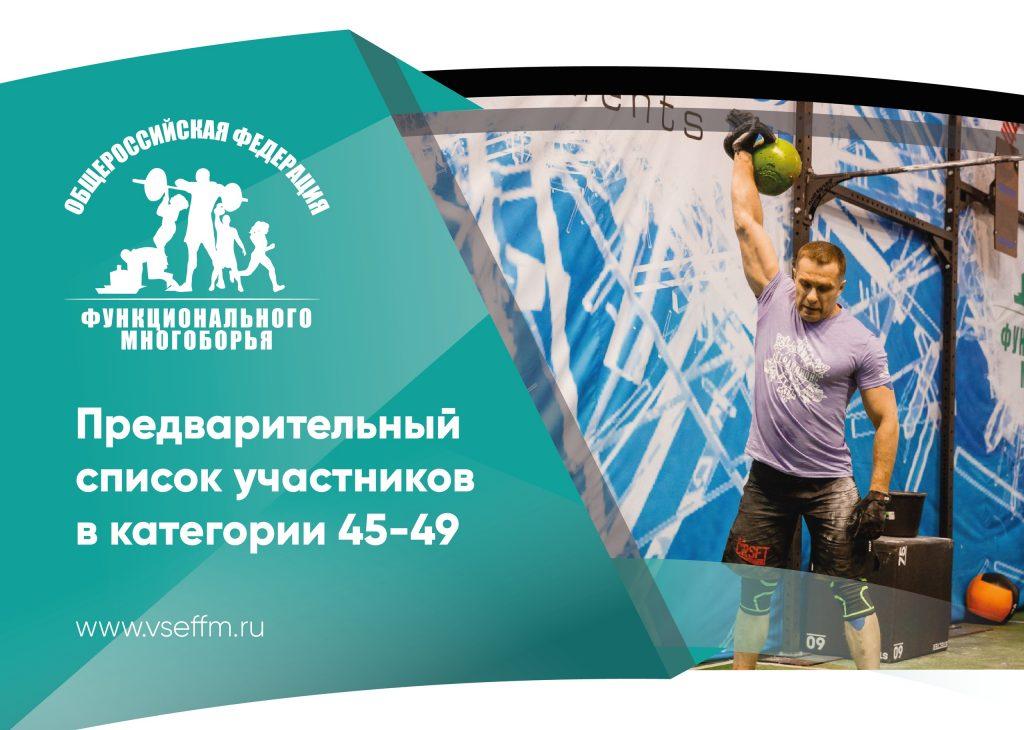 CUP_Russia-Ffm-2018_45-49