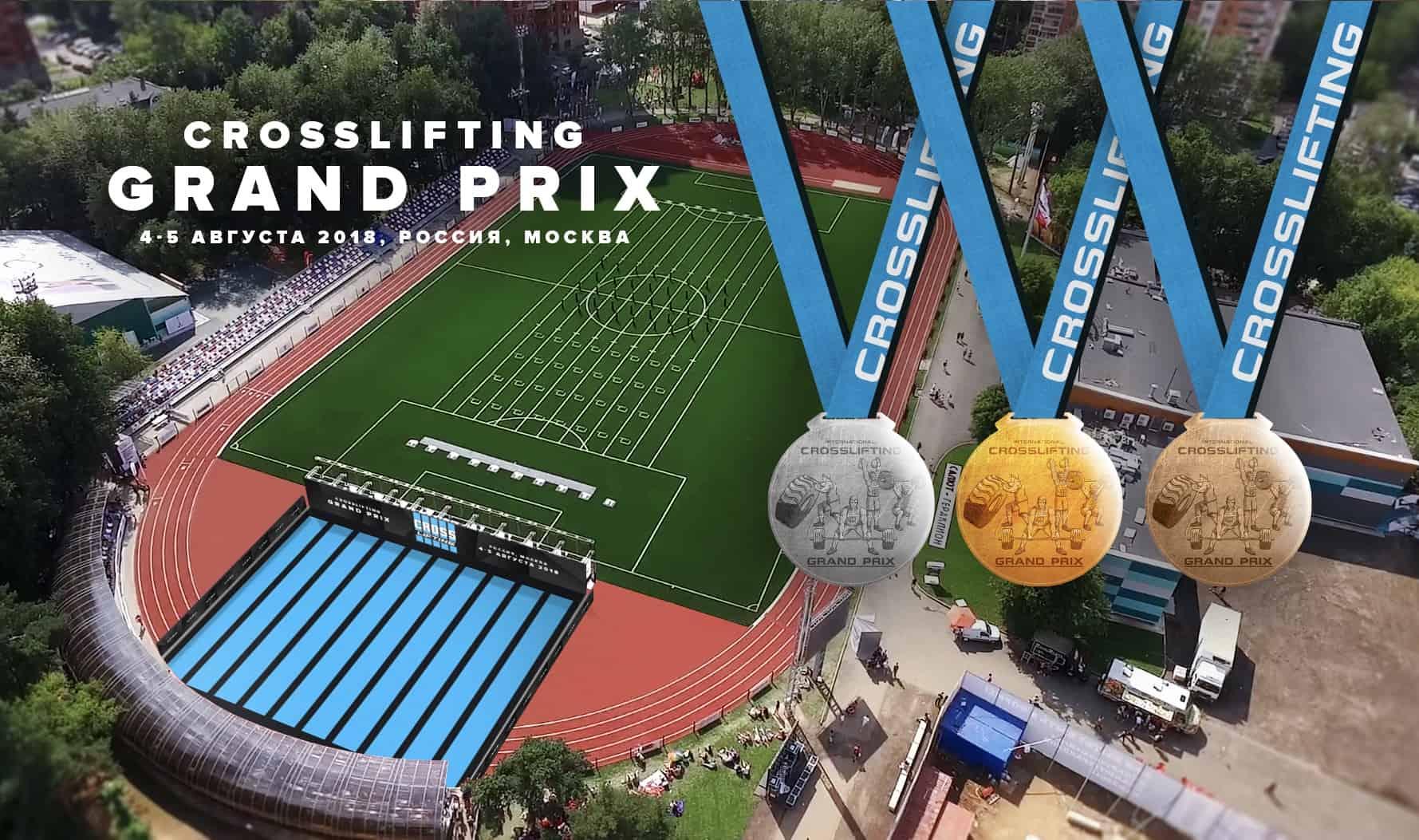Итого второго Международного турнира crosslifting-Grand_Prix-2018