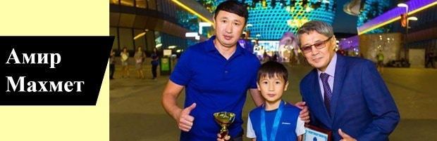 Амир Махмет - рекордсмен по планке среди детей