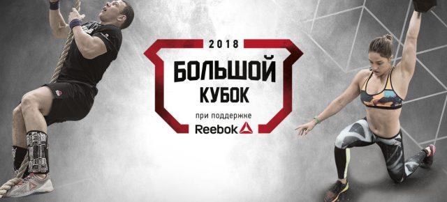 Большой Кубок 2018 - День 2
