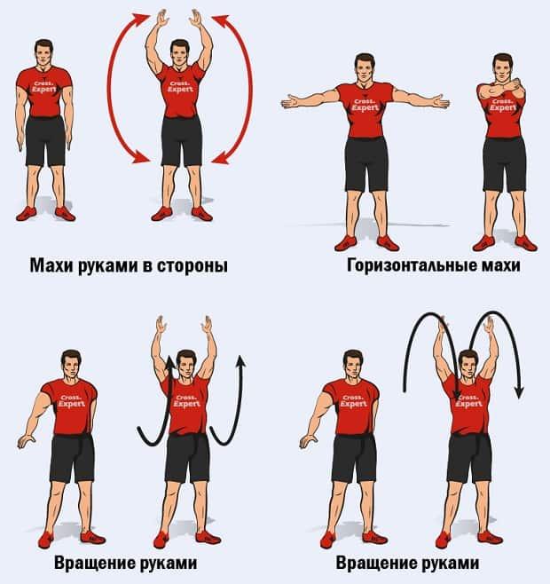 Упражнения для разминки плечевых суставов