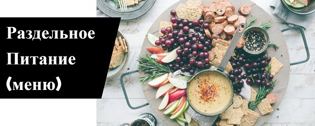 раздельное питание (меню)