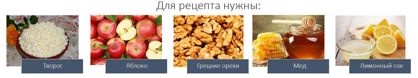 Грецкие орехи и другие ингредиенты