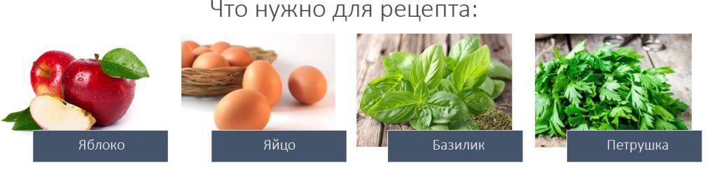 Яблоко, петрушка и другие продукты