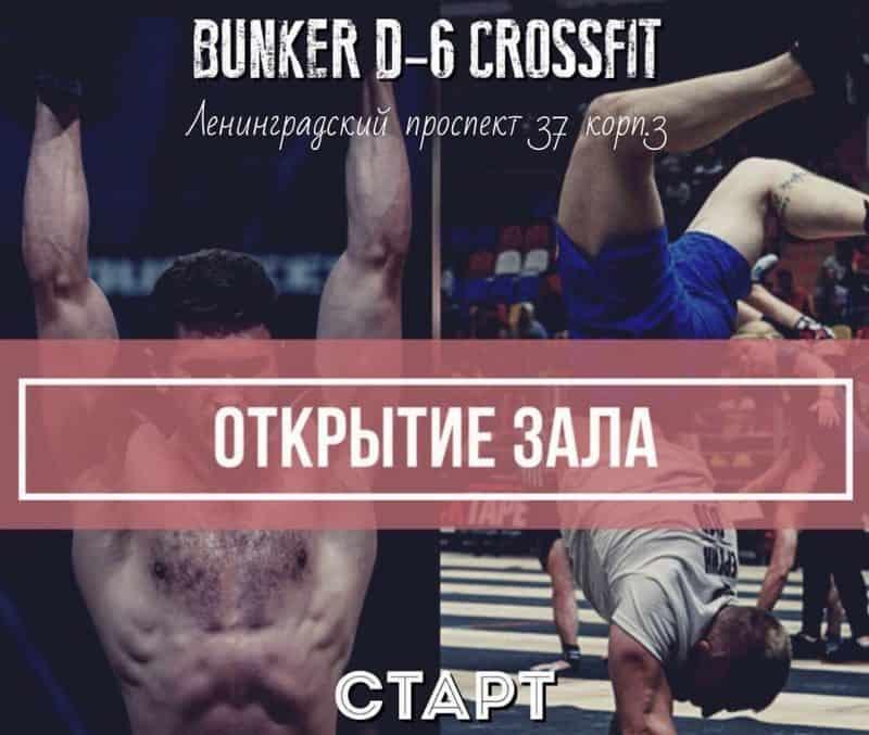 """В Москве открывается новый кроссфит-клуб """"Bunker D-6"""""""