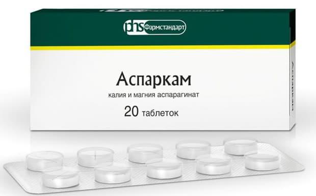 Таблетки Аспаркама