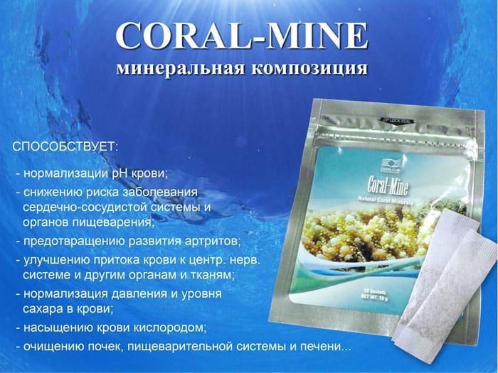 Свойства кораллового кальция, согласно описаниям производителей