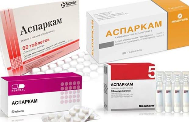 Четыре упаковки Аспаркама