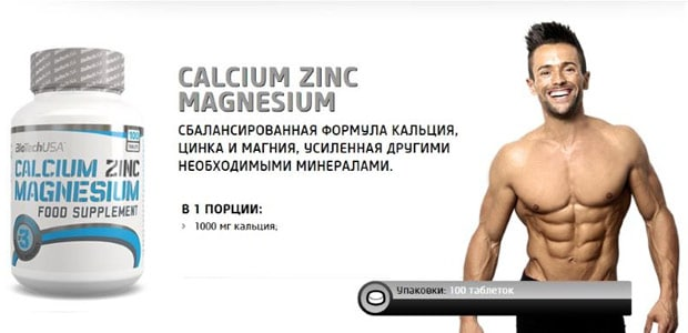 Баннер Biotech calcium zink magnezium