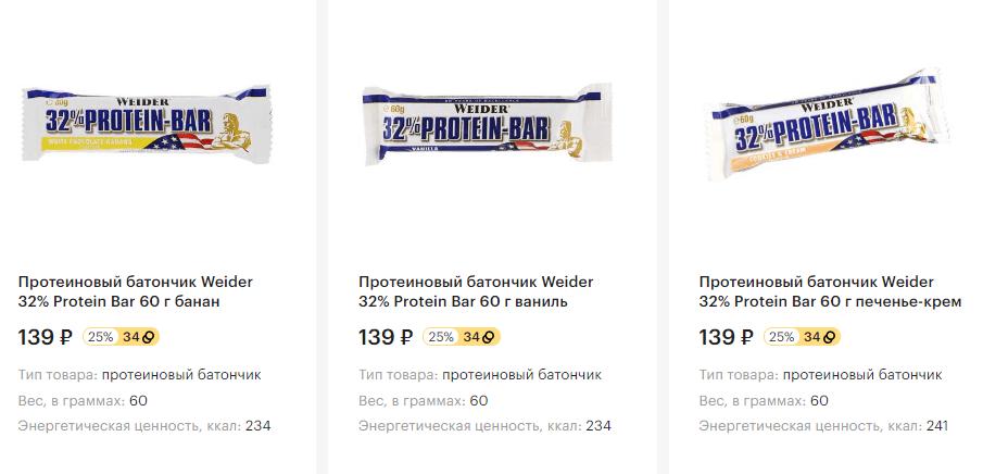 Цена на Weider 32% Protein Bar