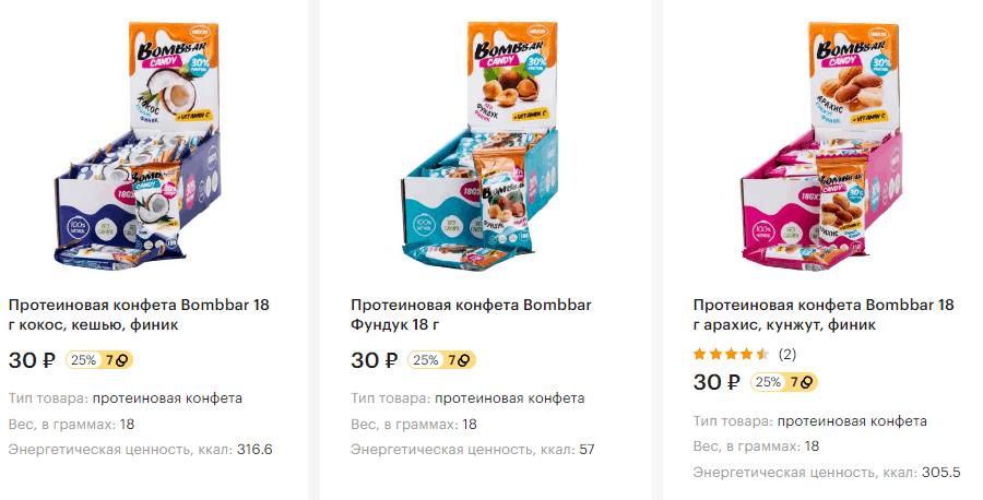 Сколько стоят конфеты Bombbar