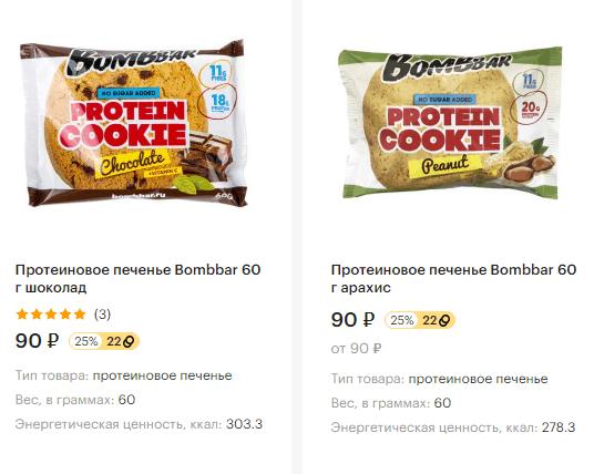 Сколько стоит Bombbar печенье