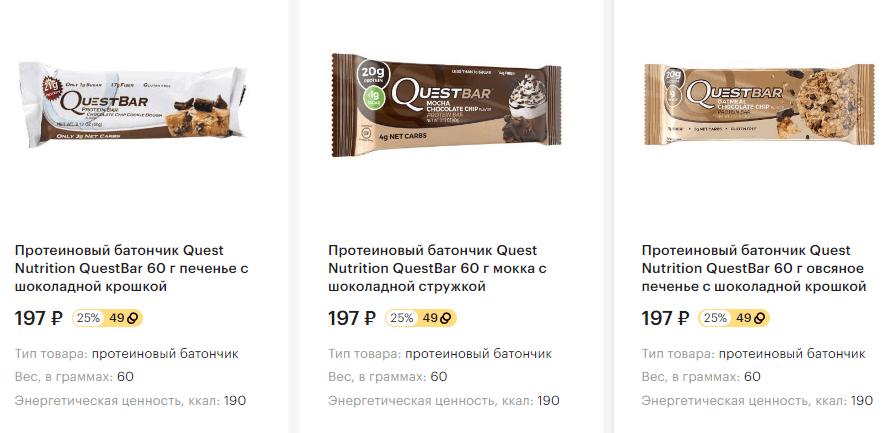 Сколько стоят три разных вкуса батончиков Questbar