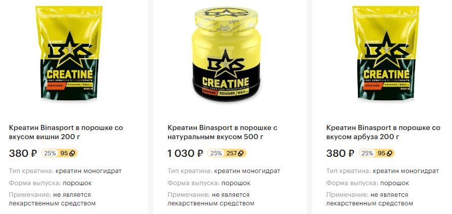 Цена на разные вкусы креатина