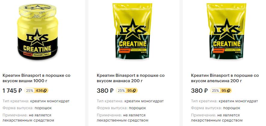 Стоимость разных форм выпуска креатина от Бинаспорт