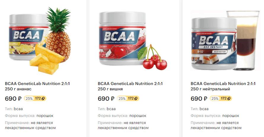 Цена креатина от genetic lab со вкусами вишни, ананаса и алкоголя