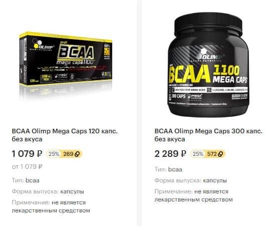 Цена на BCAA Olimp Mega Caps