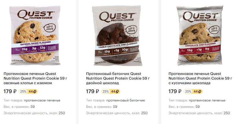 Сколько стоит печенье Quest