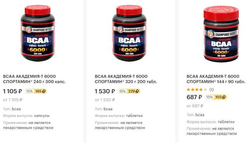 Купить три упаковки бцаа спортамин