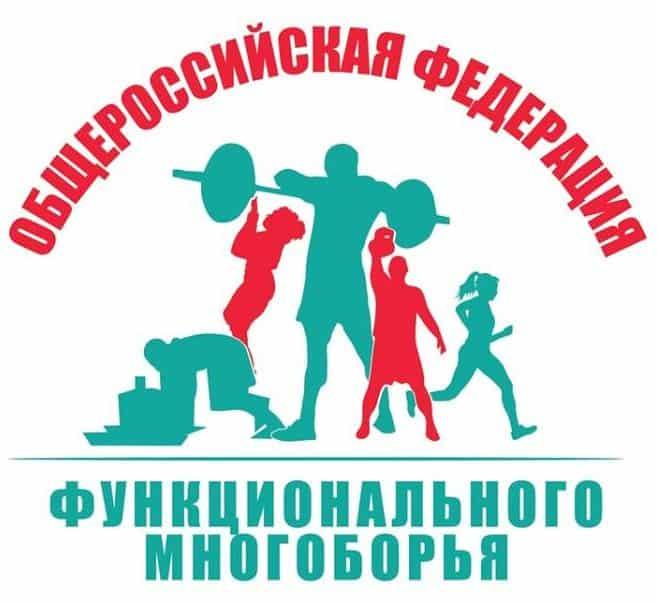 Календать региональных соревнований по функциональному многоборью