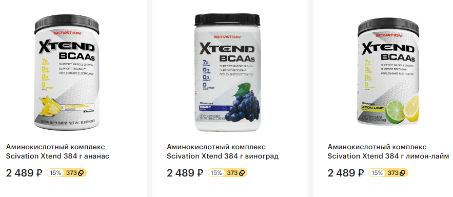 Сколько стоят добавки от xtend