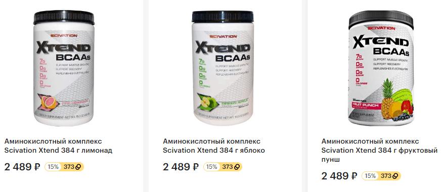 Разные цены на бцаа от xtend