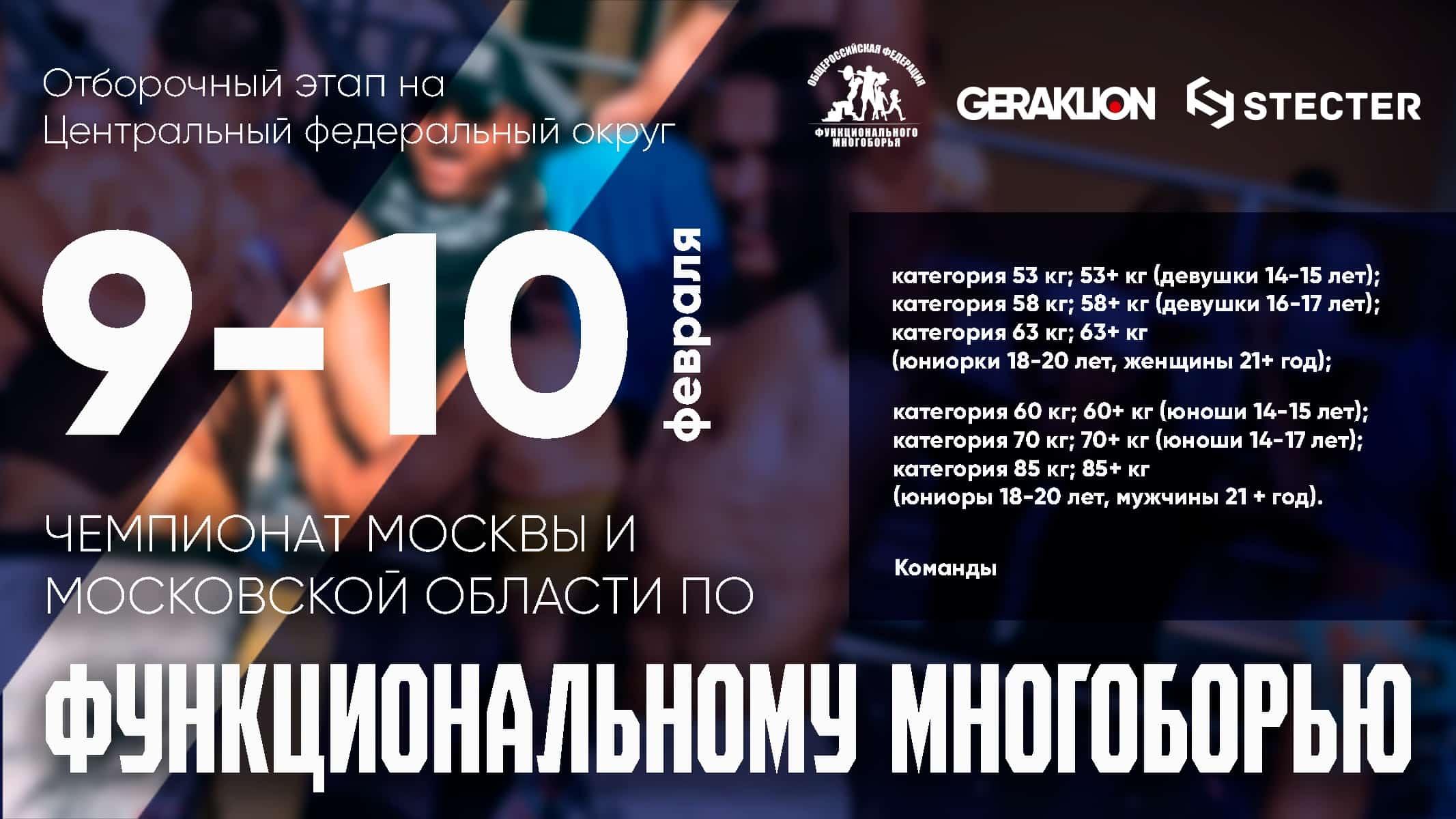 Ffm_Moscow2019