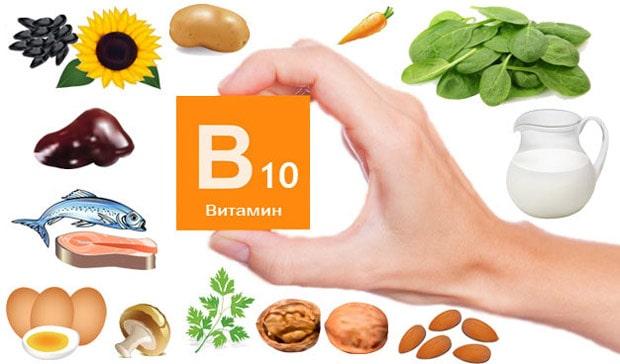 Продукты с витаминов витамином B10