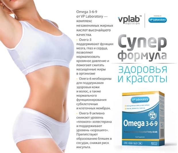 Постер omega 3-6-9 от VPLab