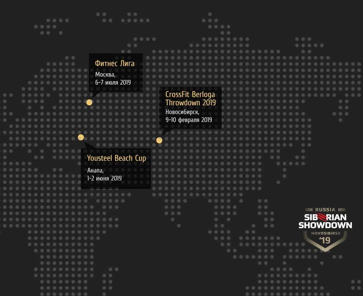 Отборочные турниры для Siberian Showdown 2019