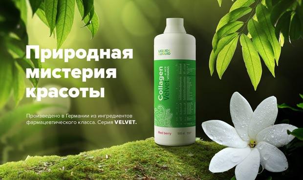 Упаковка жидкой формы Collagen Velvet от Liquid&Liquid