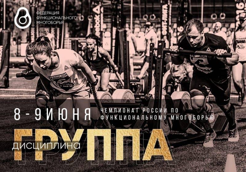 Чемпионат России по функциональному многоборью 2019-команды