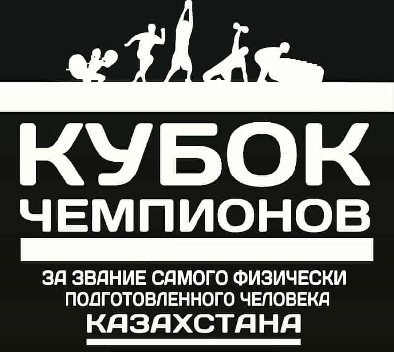 Кубок Чемпионов Казахстана