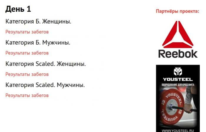Ural Athletic Challenge_сила и упорство